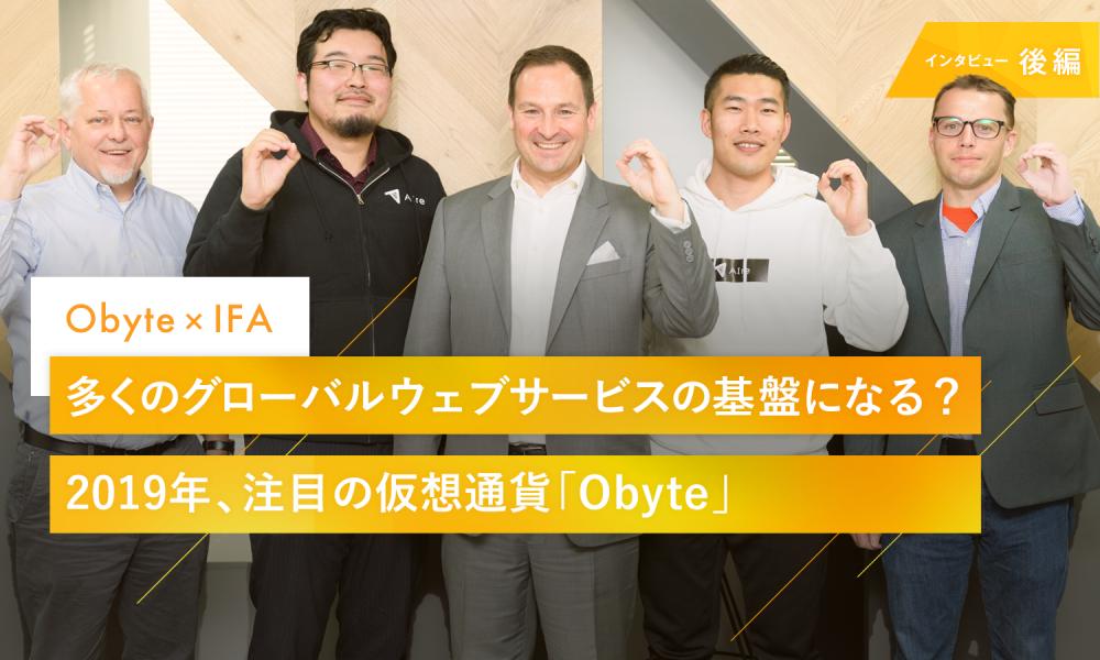 多くのグローバルウェブサービスの基盤になる?2019年、注目の仮想通貨「Obyte」【インタビュー後編】