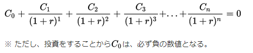 IRRの計算式