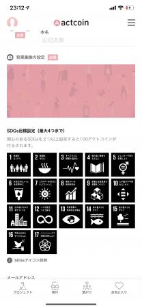 SDGsの達成にブロックチェーンはどう活用できるのか?