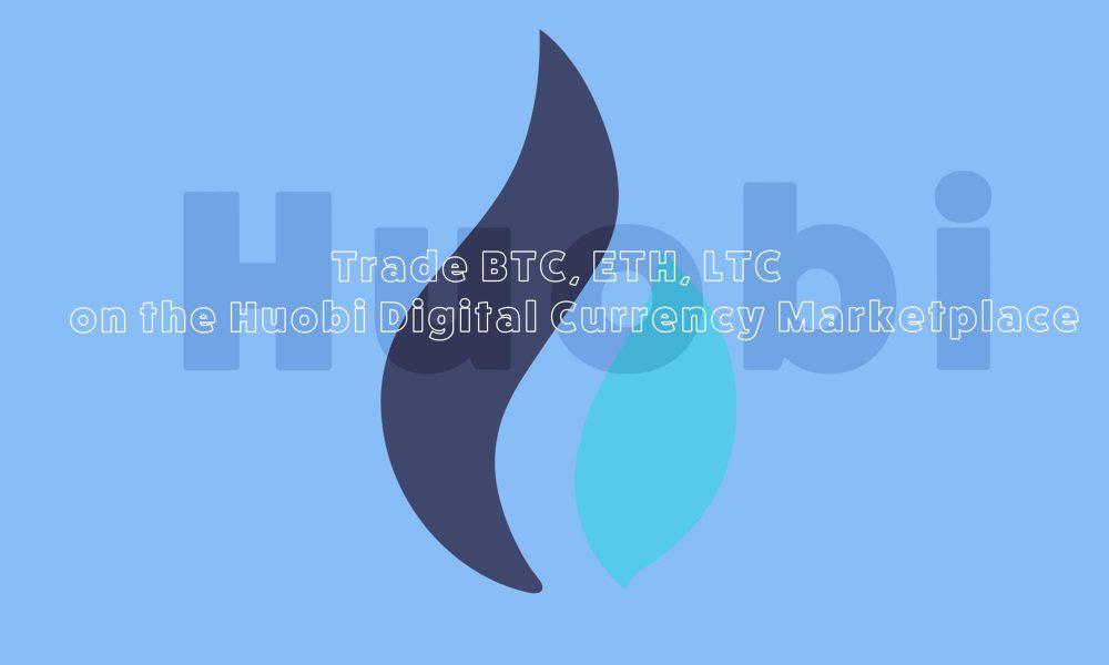 今注目の仮想通貨取引所Huobi の特徴