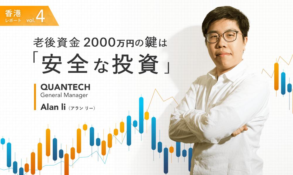 老後資金2000万円の鍵は「安全な投資」。ブロックチェーンで投資リスクを徹底排除
