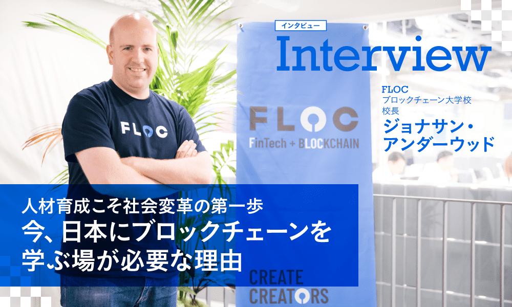 人材育成こそ社会変革の第一歩 今、日本にブロックチェーンを学ぶ場が必要な理由