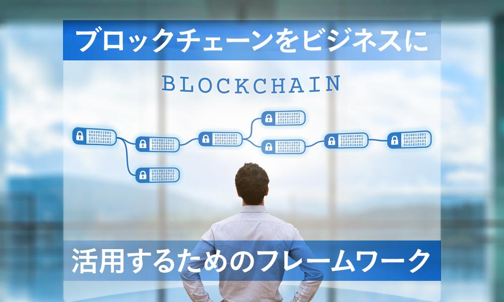 ブロックチェーンをビジネスに活用するためのフレームワーク