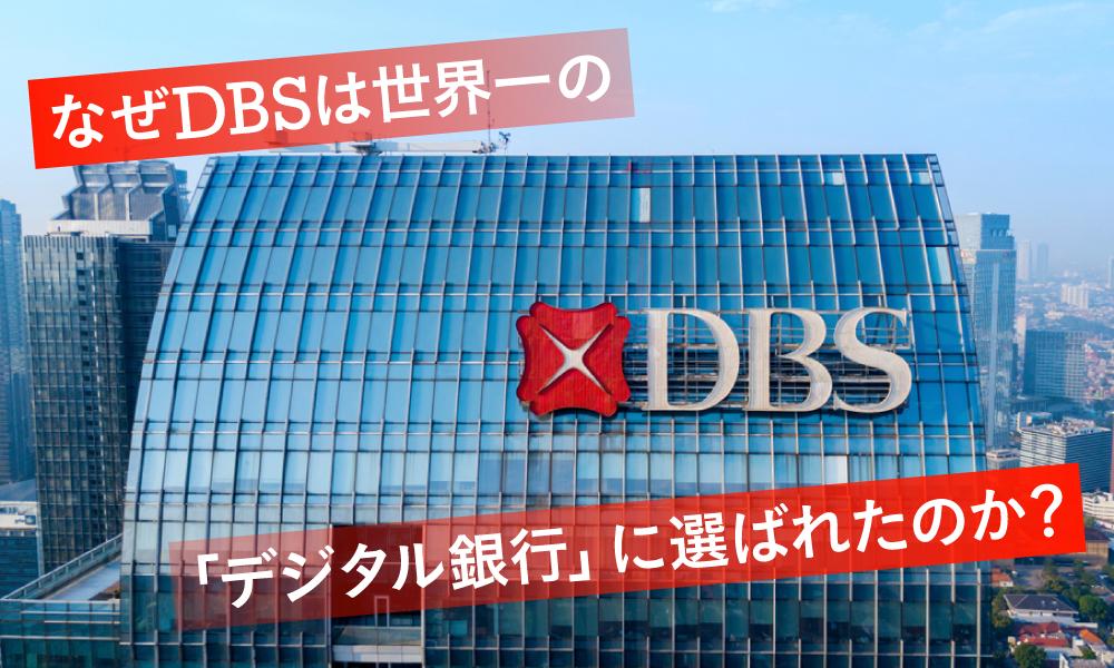 なぜDBSは世界一の「デジタル銀行」に選ばれたのか?