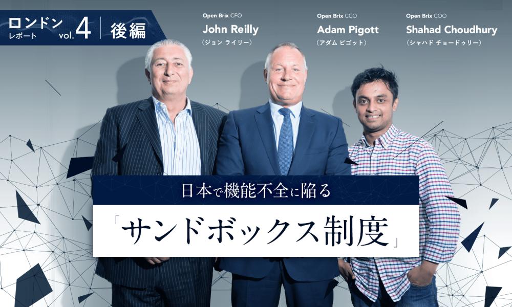日本で機能不全に陥る「サンドボックス制度」。制度を生かすイギリス文化との違い