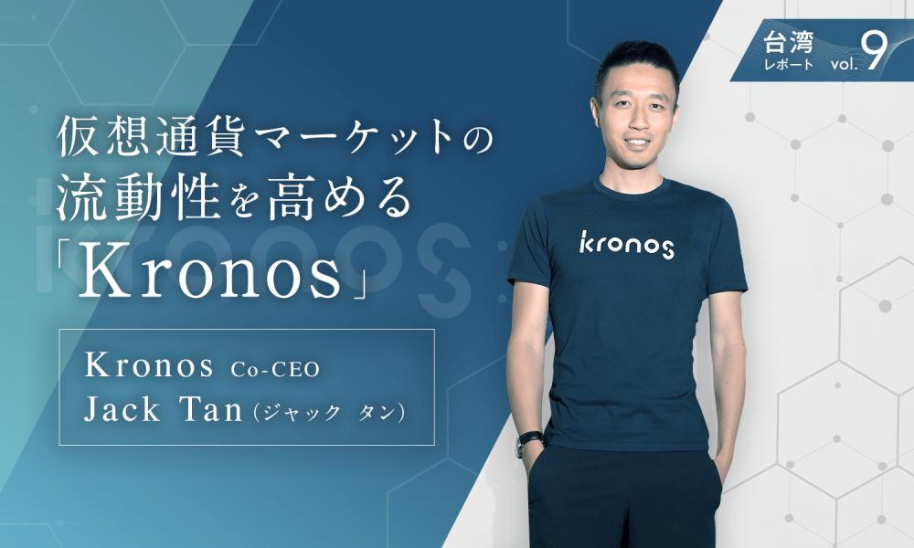 一般の投資家に投資戦略を提案。仮想通貨マーケットの流動性を高める「Kronos」