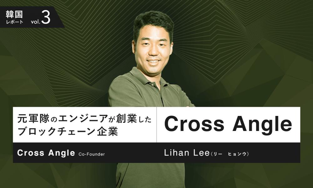 元軍隊のエンジニアが創業したブロックチェーン企業「Cross Angle」。スーパーエリートが手掛ける仮想通貨ビジネス