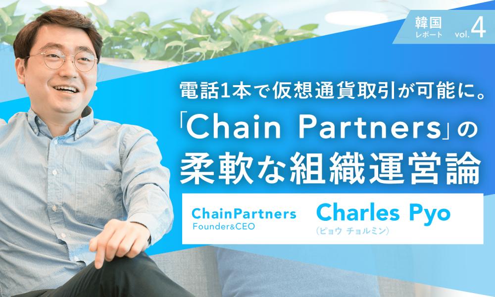 電話1本で仮想通貨取引が可能に。「Chain Partners」の柔軟な組織運営論