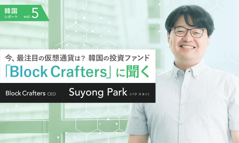 今、最注目の仮想通貨は?韓国の投資ファンド「Block Crafters」に聞く