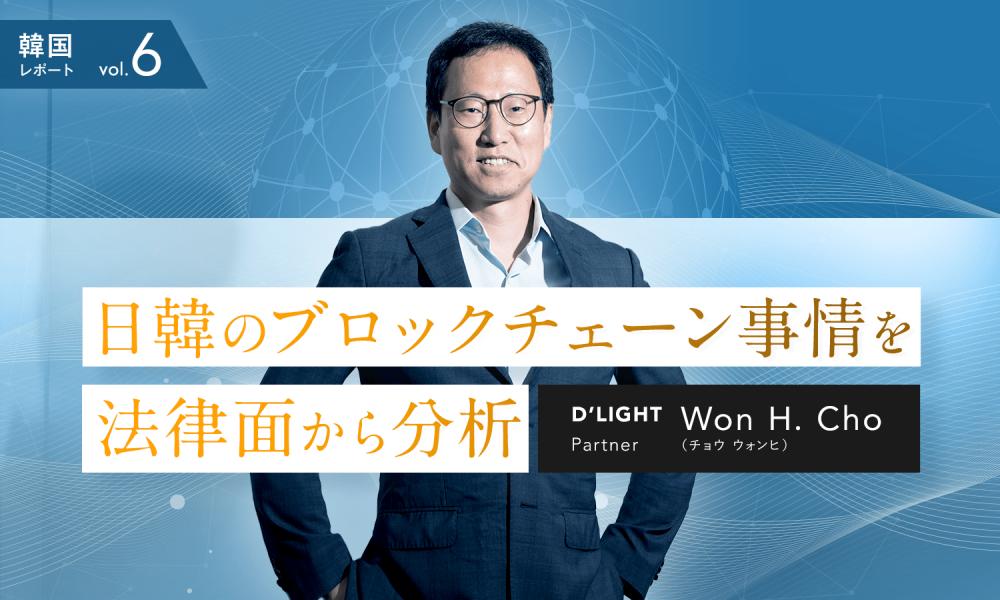 日本の仮想通貨動向は韓国の注目の的?<br>日韓のブロックチェーン事情を法律面から分析