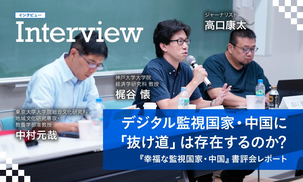 デジタル監視国家・中国に「抜け道」は存在するのか? 『幸福な監視国家・中国』書評会レポート
