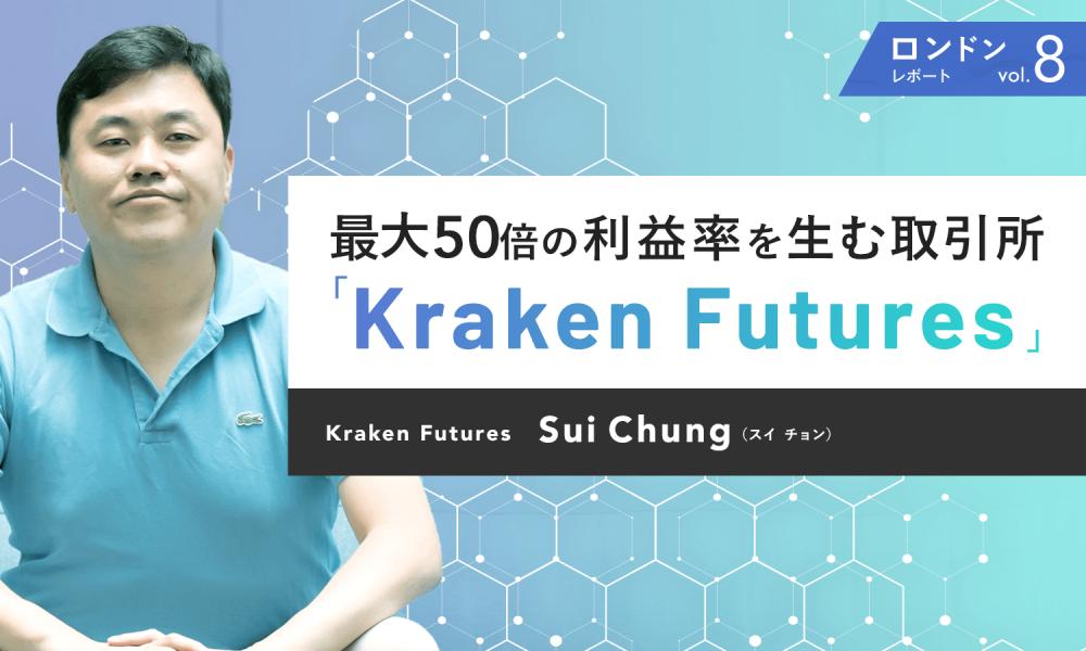 仮想通貨取引のリスク軽減。最大50倍の利益率を生む取引所「Kraken Futures」