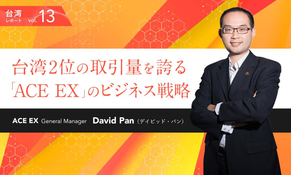 仮想通貨企業が信頼されるには。台湾2位の取引量を誇る「ACE EX」のビジネス戦略