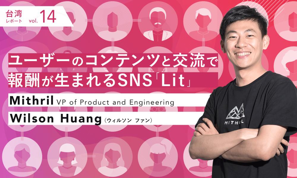 ブロックチェーンでSNSが変わる。ユーザーのコンテンツと交流で報酬が生まれるSNS「Lit」