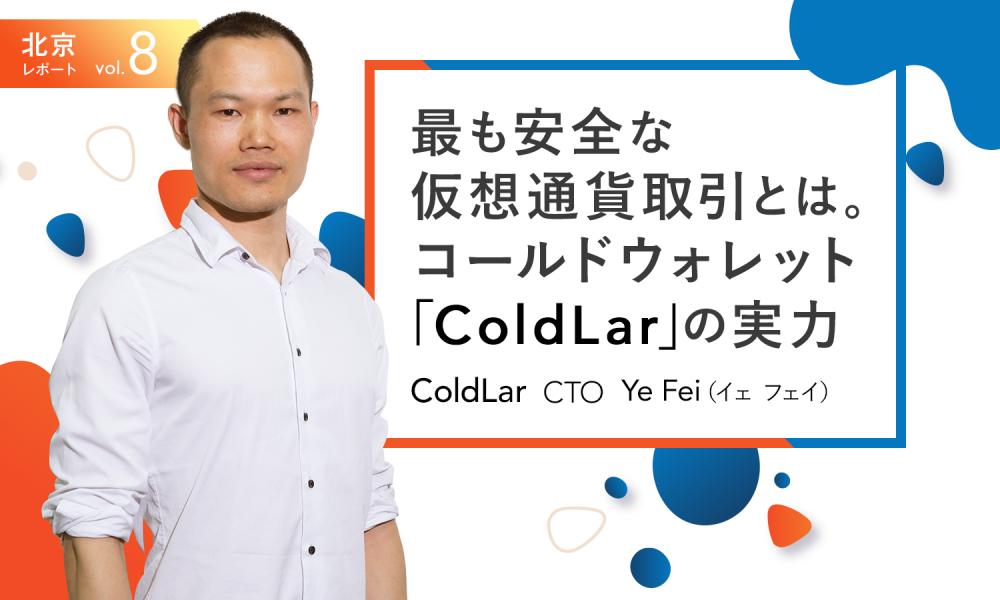 最も安全な仮想通貨取引とは。コールドウォレット「ColdLar」の実力