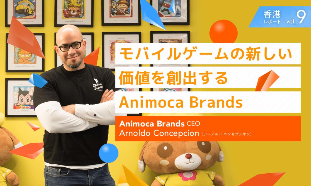 97%の未課金ユーザーを課金ユーザーへ。モバイルゲームの新しい価値を創出するAnimoca Brands