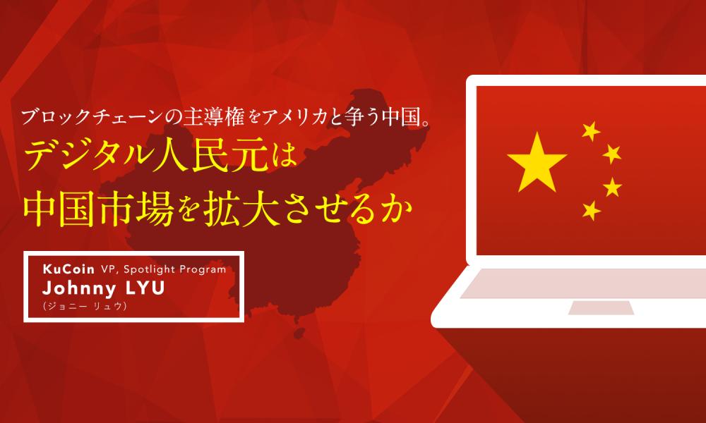 ブロックチェーンの主導権をアメリカと争う中国。デジタル人民元は中国市場を拡大させるか