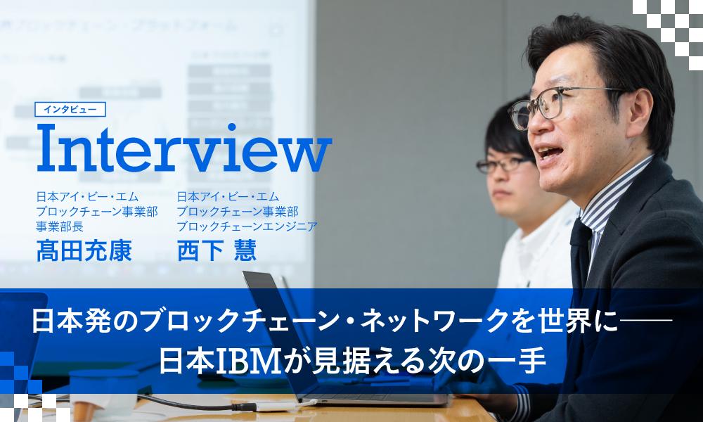 日本発のブロックチェーン・ネットワークを世界に―― 日本IBMが見据える次の一手