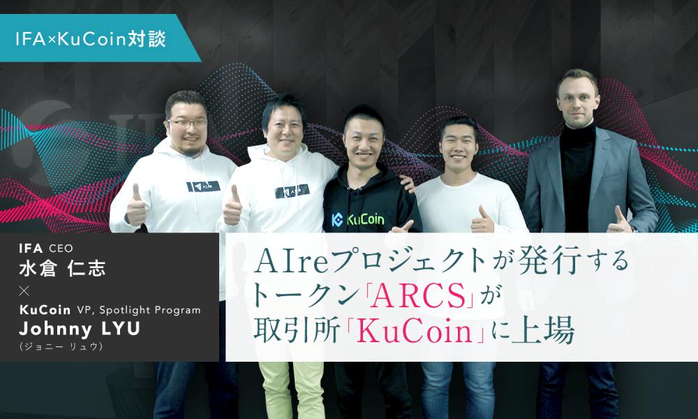 AIreプロジェクトがサポートしている新トークン「ARCS」が取引所「KuCoin」に上場【IFA×KuCoin対談】