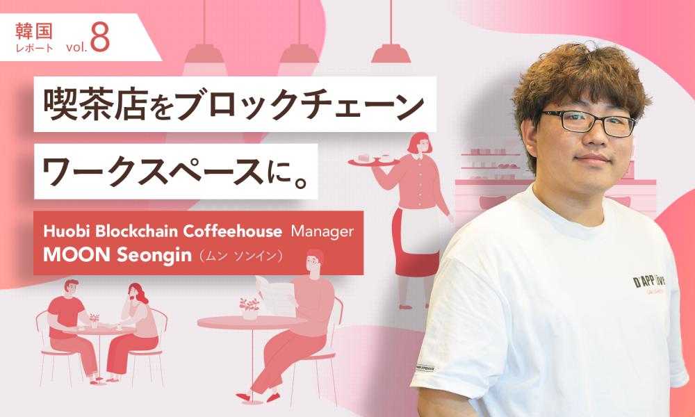 喫茶店をブロックチェーンワークスペースに。ミートアップで集客する「Huobi Blockchain Coffeehouse」
