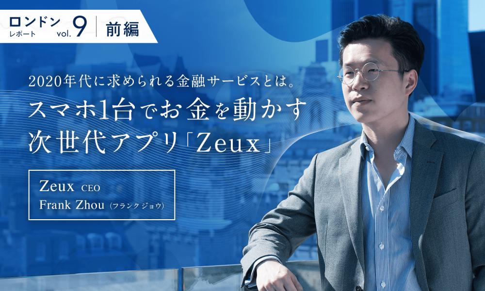 2020年代に求められる金融サービスとは。スマホ1台でお金を動かす次世代アプリ「Zeux」