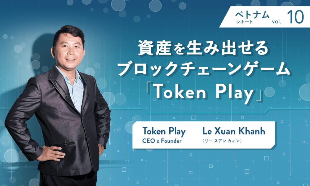 資産を生み出せるブロックチェーンゲーム「Token Play」。取引所と一体化した最新ゲームの全貌