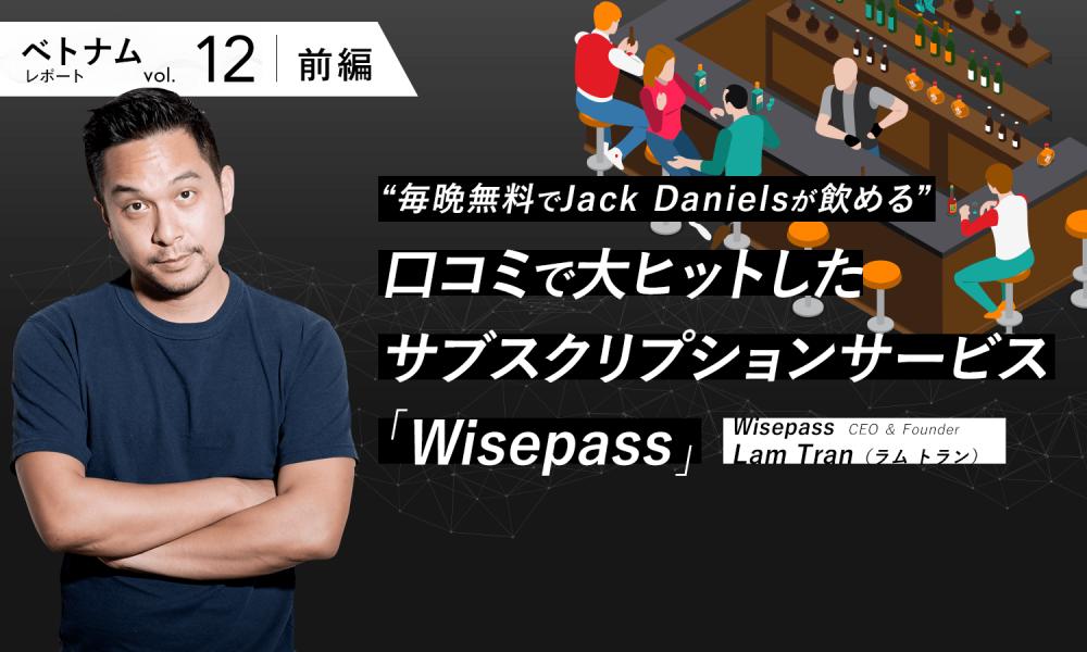 """""""毎晩無料で Jack Daniels が飲める""""口コミで大ヒットしたサブスクリプションサービス「Wisepass」"""