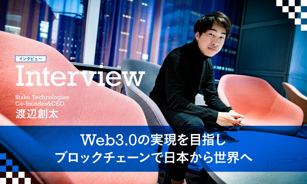 Web3.0の実現を目指しブロックチェーンで日本から世界へ