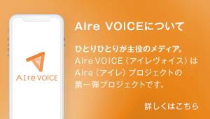 Aire VOICEについて